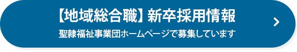 【地域総合職】新卒採用情報